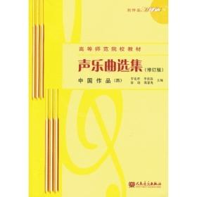 声乐曲选集:中国作品4(修订版)