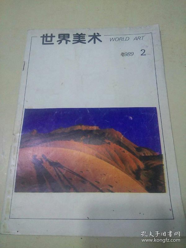 世界美术1989.2