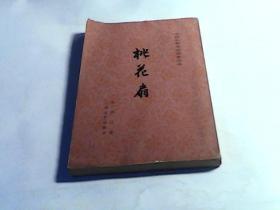 中国古典文学读本丛书:桃花扇【1961年印