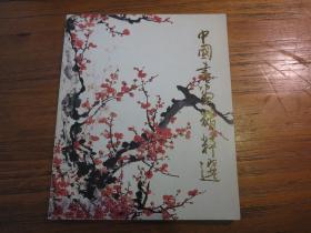 《中国书画精粹选》  缺三页