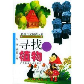 H-青少年阅读文库:家园的故事丛书·寻找植物