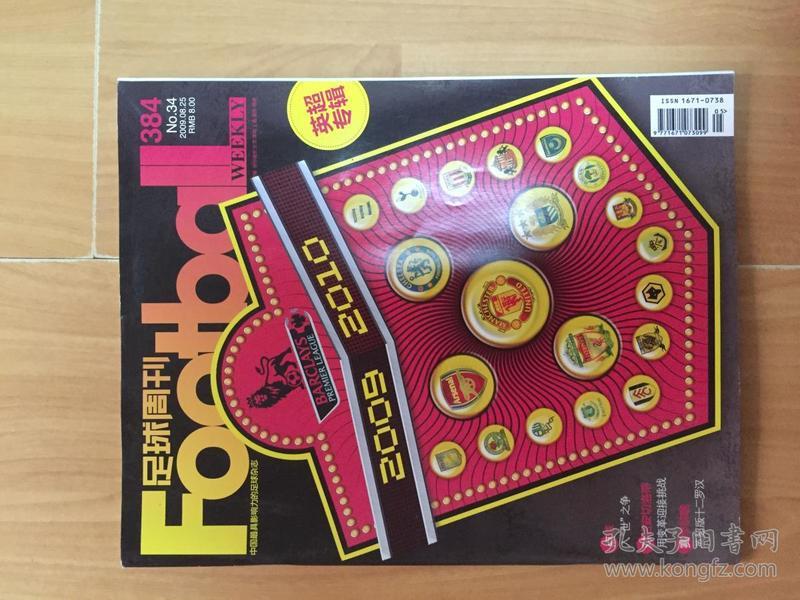 足球周刊2009-2010英超专辑