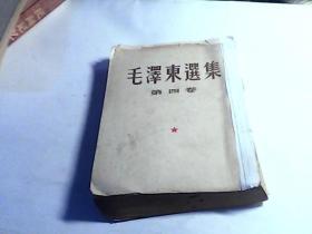 毛泽东选集 大32开(第四卷,繁体竖版 )品如图【60年北京一版一印】.
