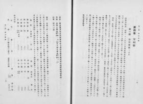 肇州县事情1919年版(日文)(复印)