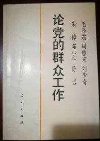 毛泽东周恩来刘少奇朱德邓小平陈云论党的群众工作