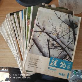 植物杂志 1983、1985、1986、1987、1988年1-6期(30期合售)