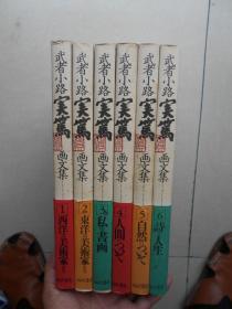 日本日文原版书 武者小路实笃画文集全6卷1西洋の美术家たち2东洋の美术家たち3私の书画4人间について5自然について6诗と人生 (12开精装本)