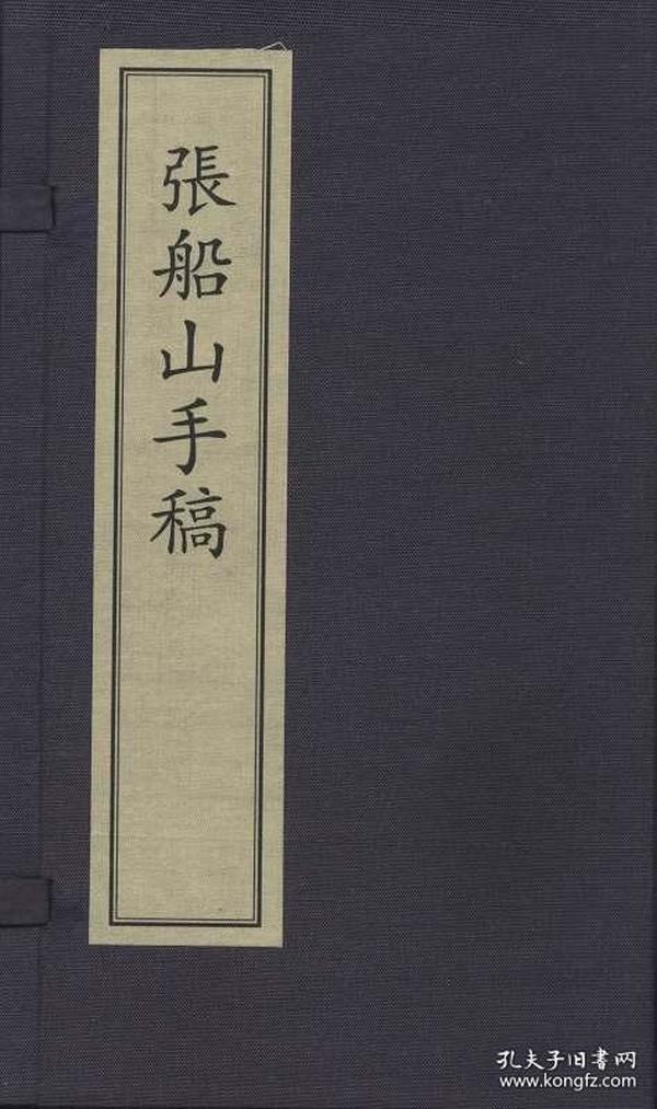张船山手稿(全一函一册)