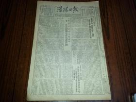1952年12月3日《沈阳日报》各界青年连续举行讲演大会;