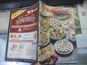 米制餐点食谱【台湾省政府粮食局编印】