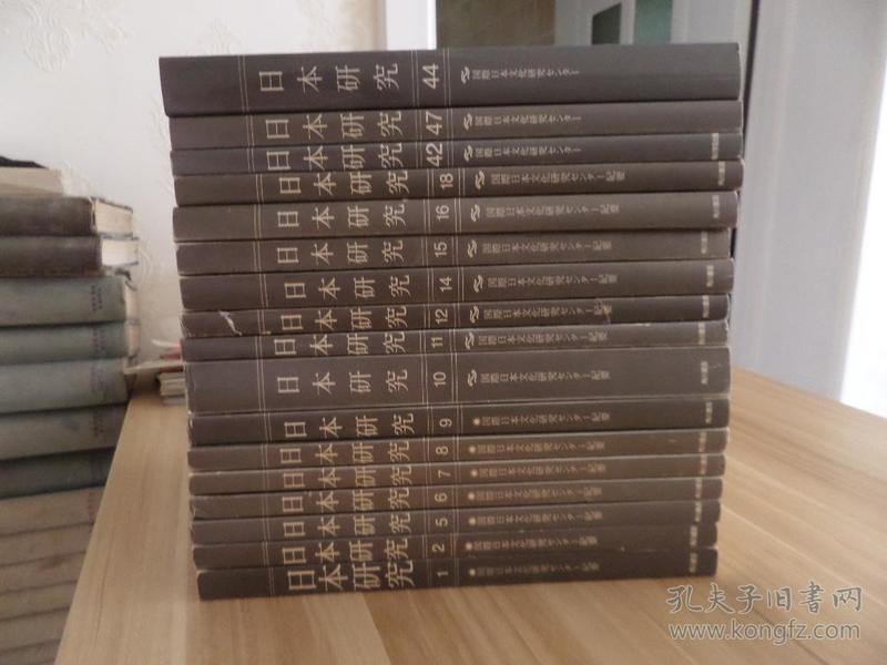 日本研究 第4集
