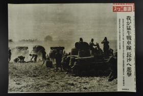 侵华史料《日军坦克部队进攻长沙》1939年10月1日 图为追击国军中央直系军的日军坦克车队 读卖新闻社 右侧有事件详细说明 历史 老照片