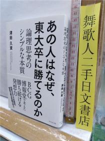津田久资 あの人はなぜ、东大卒に胜てるのか 论理思考のシンプルな本质  日文原版32开软精装综合书