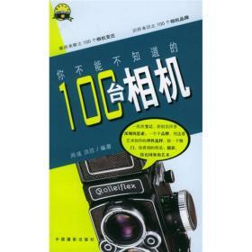 9787800077920你不能不知道的100台相机
