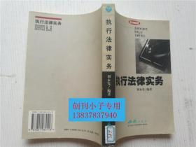 执行法律实务 9787801084118 刘永发  编 西苑出版社