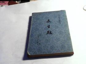 中国古典文学读本丛书 长生殿