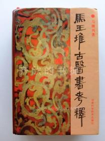 马王堆古医书考释