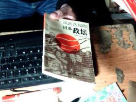 1989:风波迭起的日本政坛  差不多九品       E7