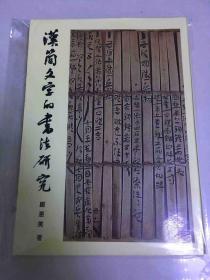 汉简文字的书法研究