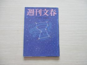春文周刊 平成29年3月 16日 日文版  133