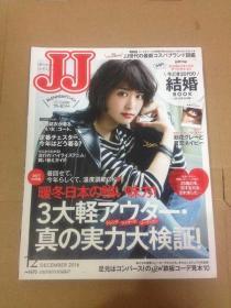 JJ 16年12月号 新垣结衣封面 大型本 日文原版