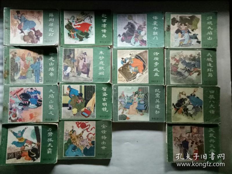 薛刚反唐 ( 15册,缺第12集)