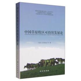 中国草原牧区可持续发展论