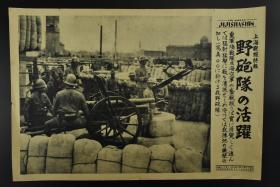 侵华史料《活跃在上海的日军野炮队》上海战线特报 写真特报 新闻宣传页 老照片写真 1937年8月21日  八一三事变 日军陆战队及海空军的奋战 使得日军阵地入铁壁一般 图为日军某部野炮队 有事件详细说明