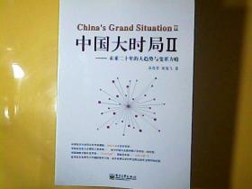 中国大时局Ⅱ 未来二十年的大趋势与变革方略