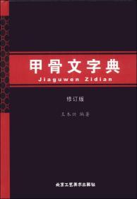 甲骨文字典(修订版)