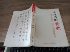 平凡者的赞歌——刘正德的诗论、诗评、政论及迎奥运