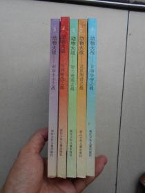 动物大战连环画(1-5)精装本.印数500册.一版一印