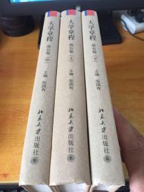 大学章程  第五卷(上中下)