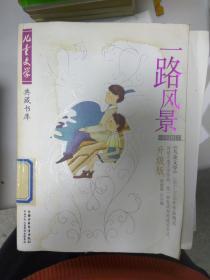 现货~一路风景:《儿童文学》1993-2005年作品精选:升级版.小说卷2 9787500784982