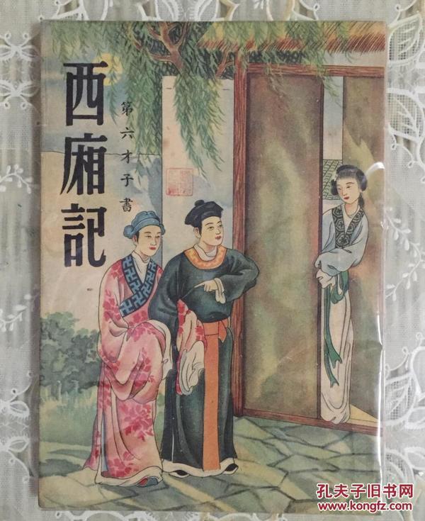 西厢记(第六才子书)