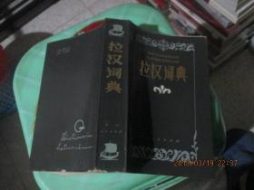 拉汉词典   小32  品自定