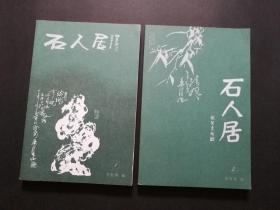 石人居藏品集 第一集、第二集(两册合售,私藏品好,内大量名家书画图片)