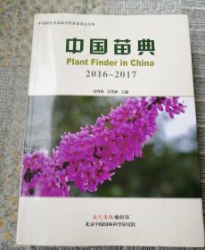 中国苗典:PIant.Finder.in.China.2016-2017