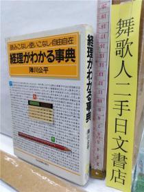 阵川公平 经理がわかる事典 日文原版32开软精装综合书 一本老书但内容丰富
