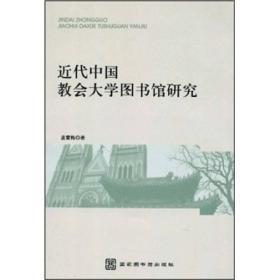 近代中国教会大学图书馆研究