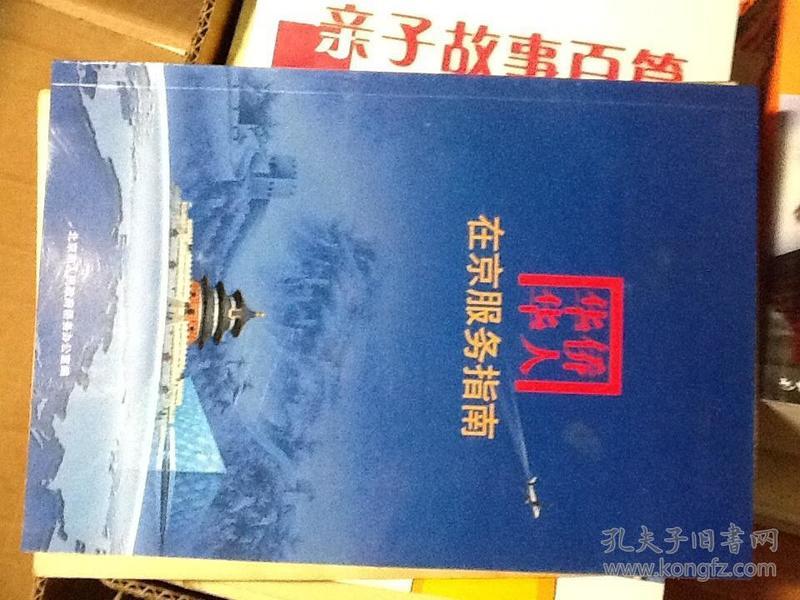 华侨华人在京服务指南