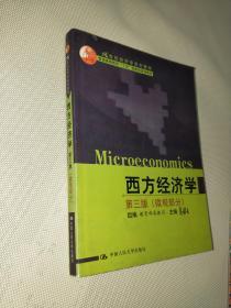 西方经济学 (第三版)微观部分