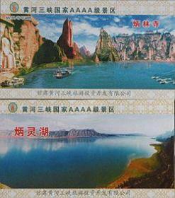 甘肃-炳灵寺. 黄河三峡炳灵湖(江河万里行专题)
