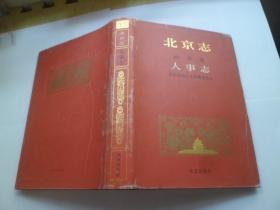 北京志.15.政务卷.人事志