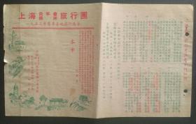 53年上海青年会绿洲旅行团主办的《53年春季各地旅行表》