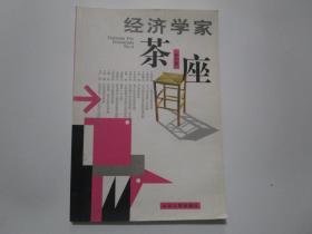 经济学家茶座(第六辑)