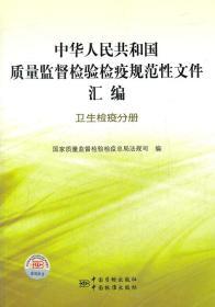 中华人民共和国质量监督检验检疫规范性文件汇编   卫生检疫分册