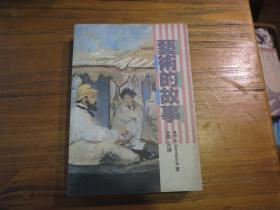 《艺术的故事》  版权品相见书影和说明