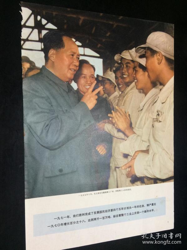 一九五九年十月,毛主席在安徽视察工厂时,同炼钢工人亲切谈话