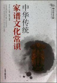 R-中华传统家谱文化常识